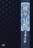 桃華月憚 月華之抄 初回限定特装版(1~6話収録) 本編DVD二枚+特典DVD一枚