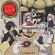 『レンタルマギカ』スペシャルアルバム THE 縁起物~聴くと幸せになれる(かも)CD