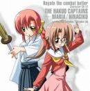 ハヤテのごとく!キャラクターCD12 マリア 桂ヒナギク