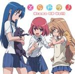 とらドラ! Drama CD Vol.1